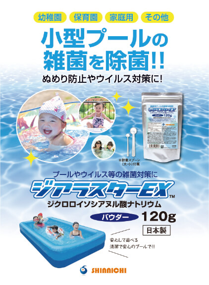 プールやウィルス等の雑菌対策にジアラスターEX