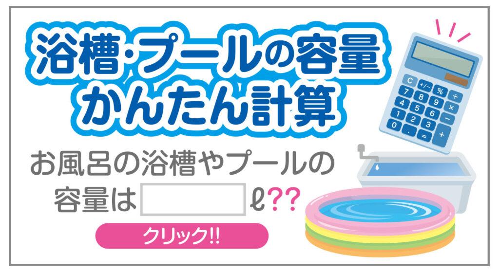 浴槽・プールの容量かんたん計算